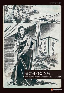 김종래작품도록-표지.jpg
