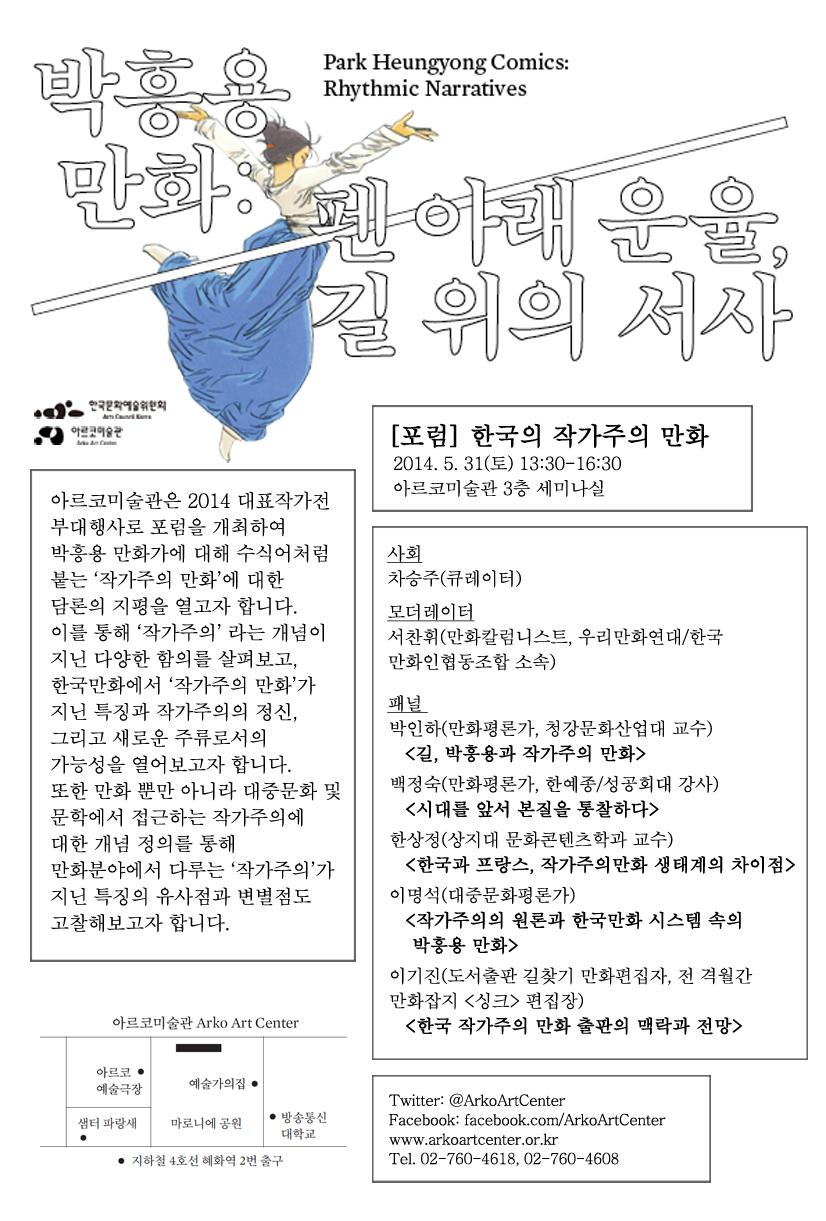 박흥용만화전_포럼.jpg