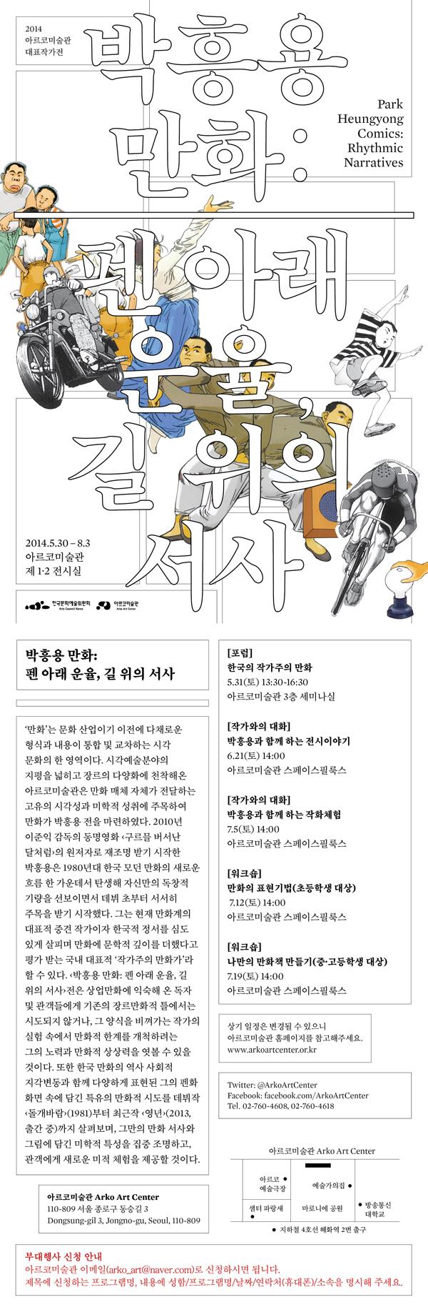 박흥용만화전_웹전단600.jpg