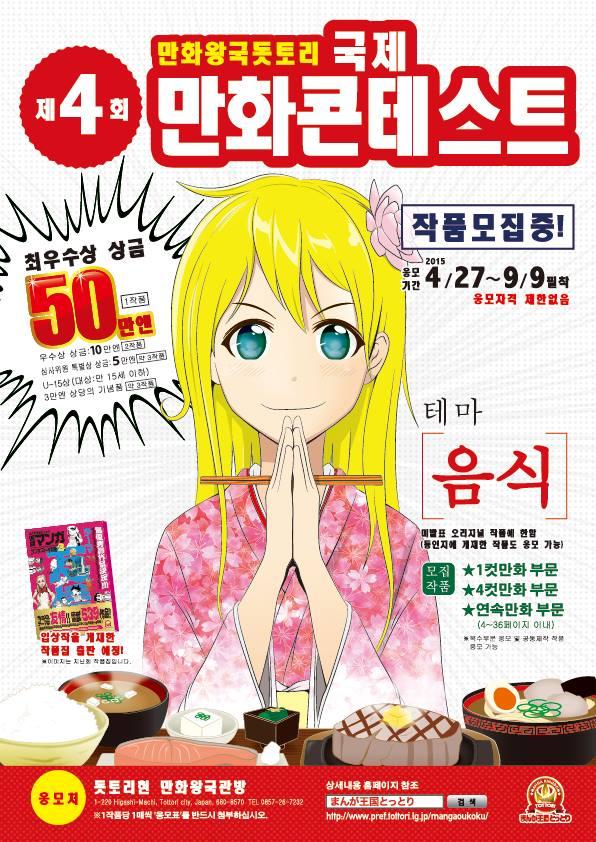 제4회 만화왕국독토리 국제만화콘테스트.jpg
