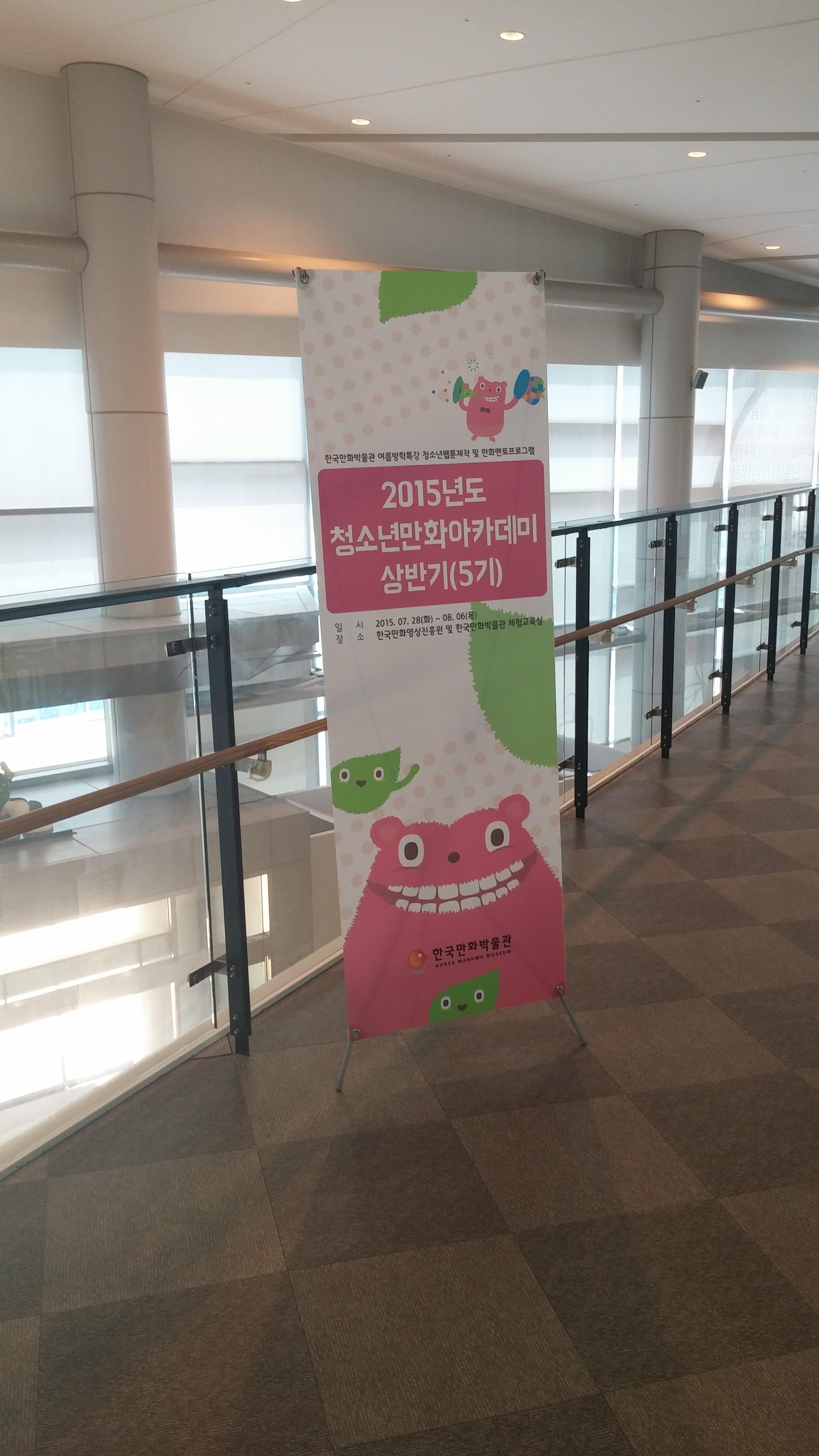 2015 청소년만화아카데미 상반기(5기) - 7/28