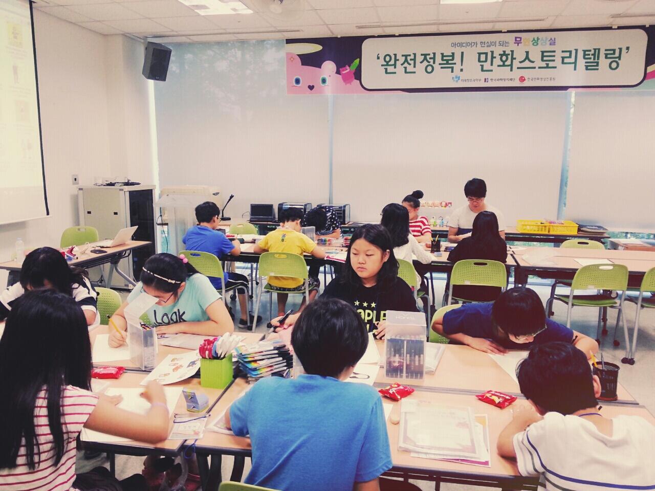 무한상상실 완전정복! 만화스토리텔링_초등부 3기 (07/29)