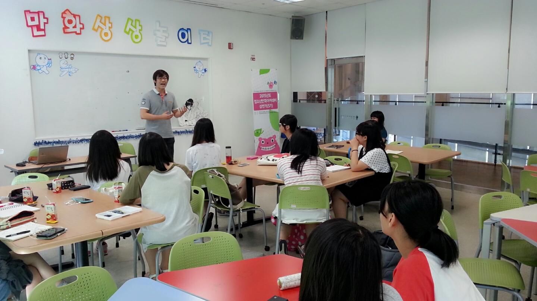 제5기 청소년만화아카데미 상반기 (08/05)