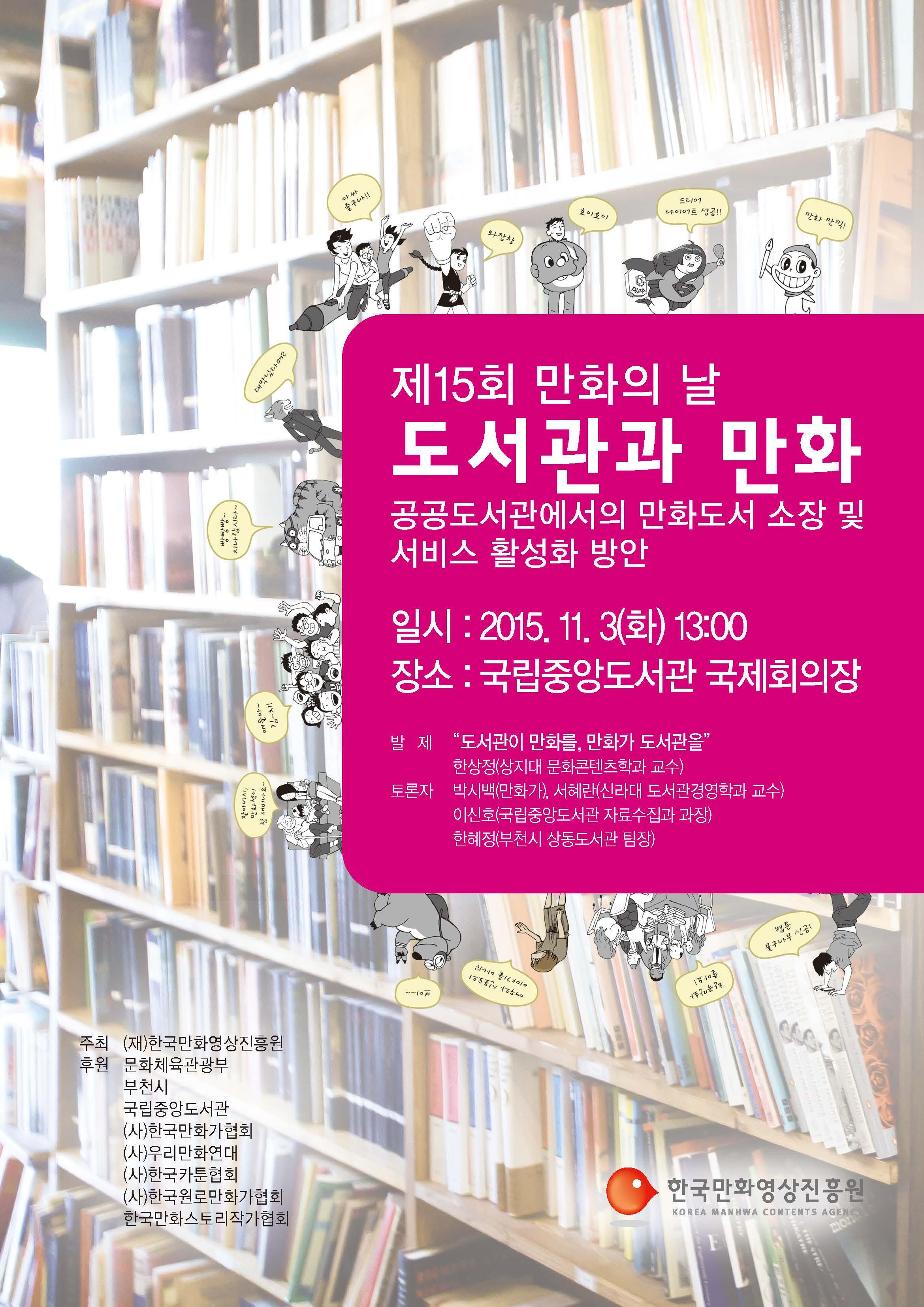 만화진흥원-도서관과만화포스터A3 (4)_페이지_1.jpg