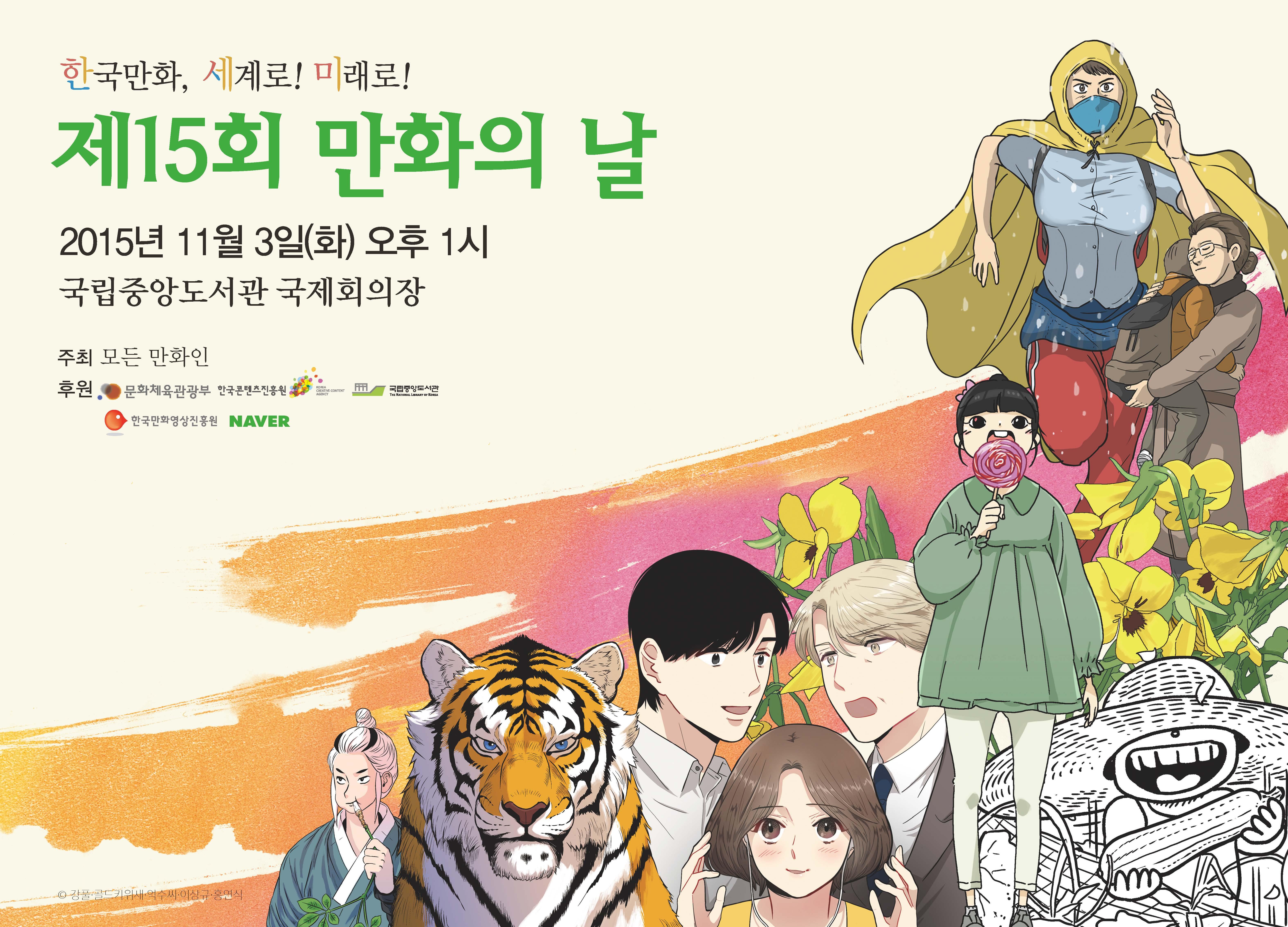 만화의날_포스터.jpg