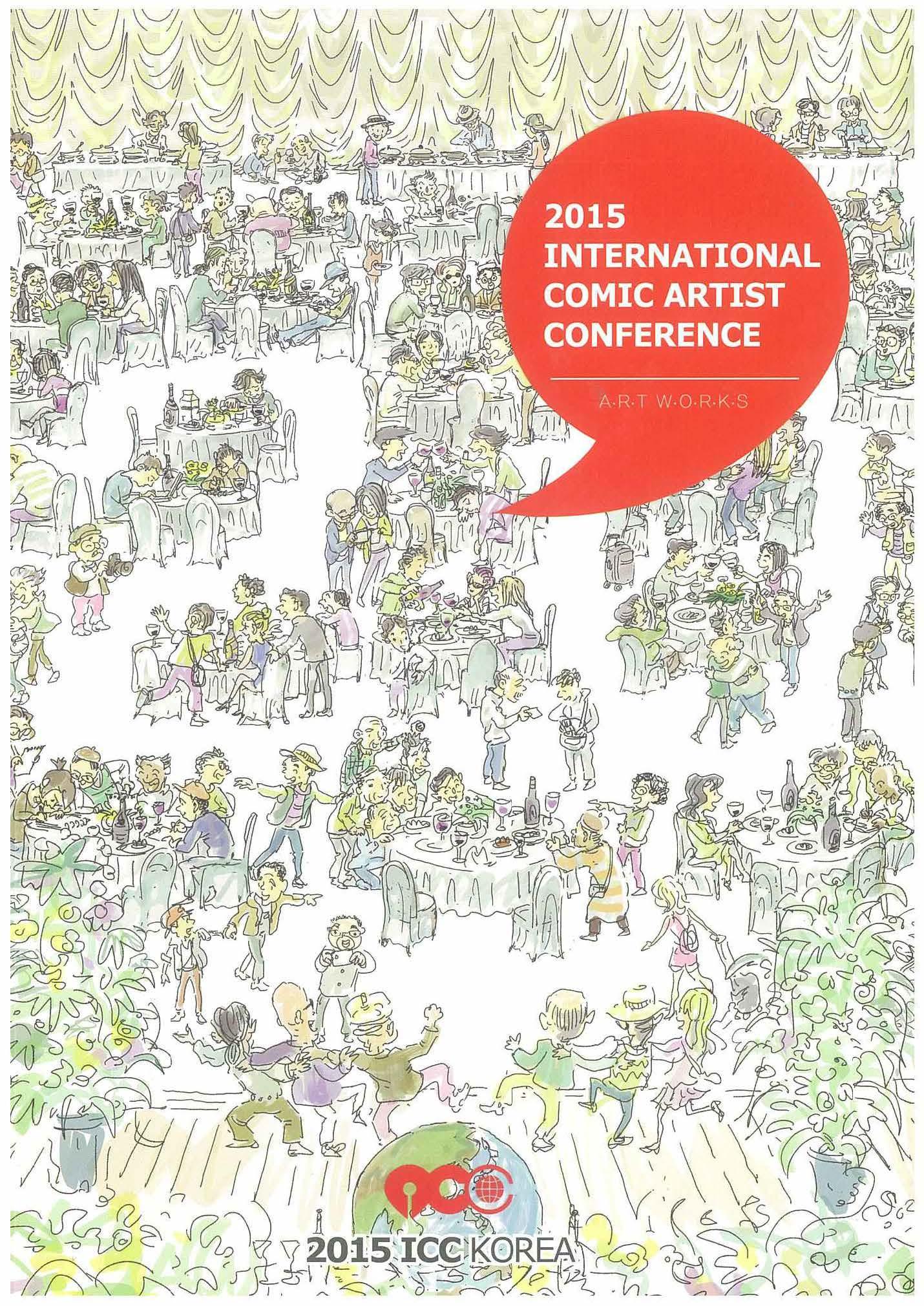 국제만화가대회2015.jpg