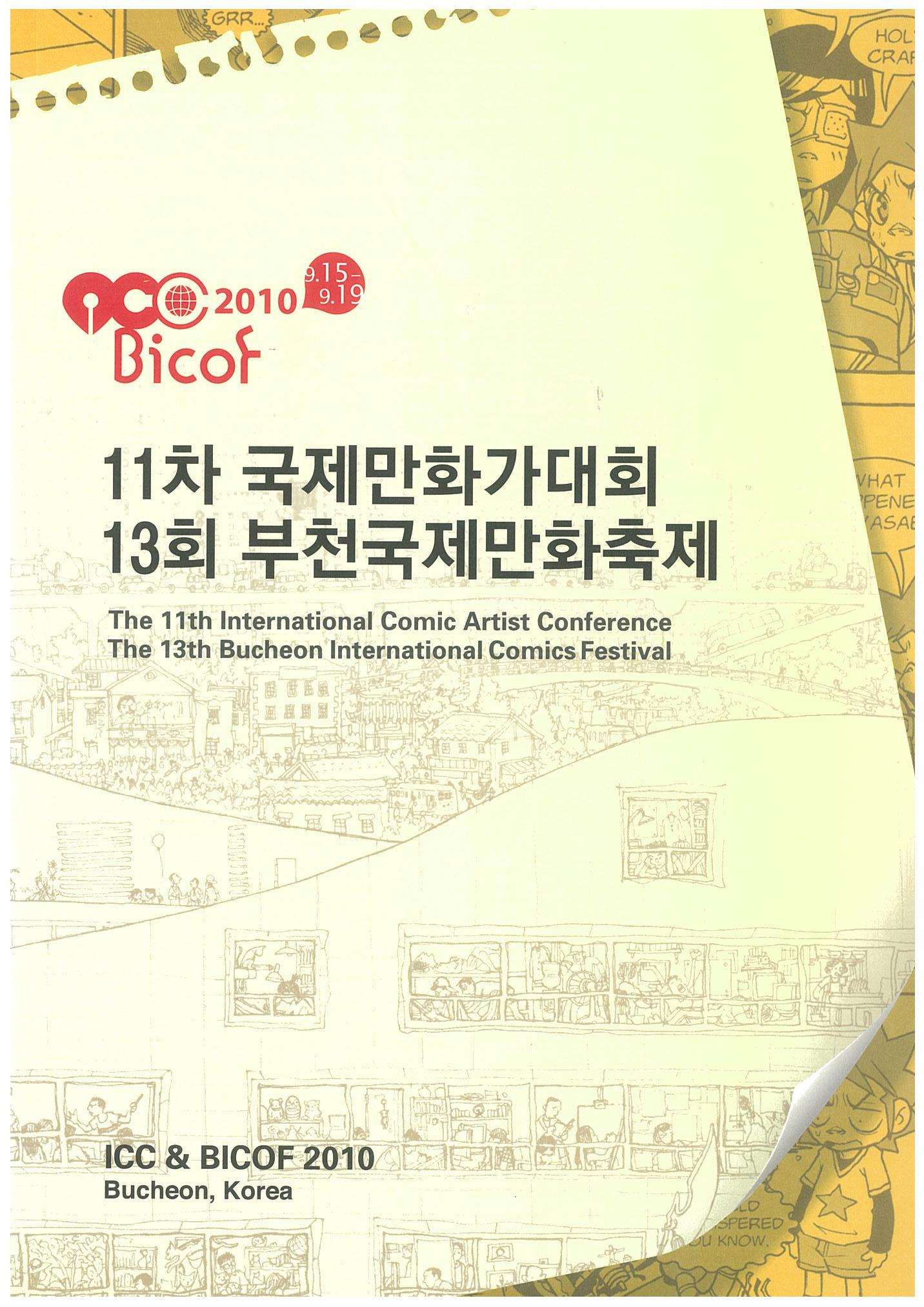 국제만화가대회 도록2010.jpg