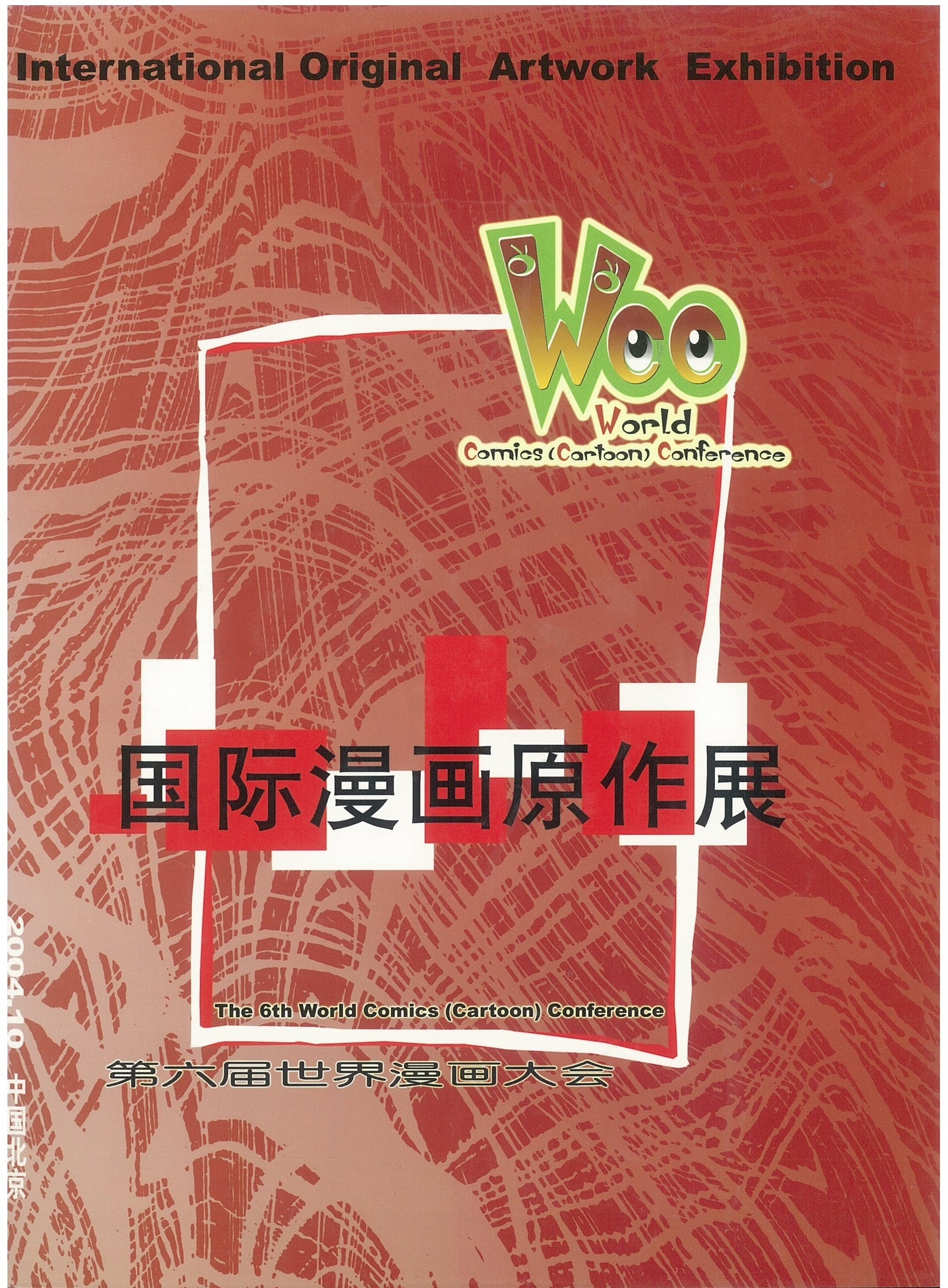 국제만화가대회 도록2004.jpg
