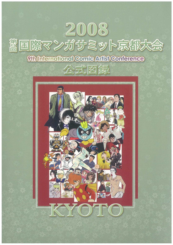 국제만화가대회 도록2008.jpg