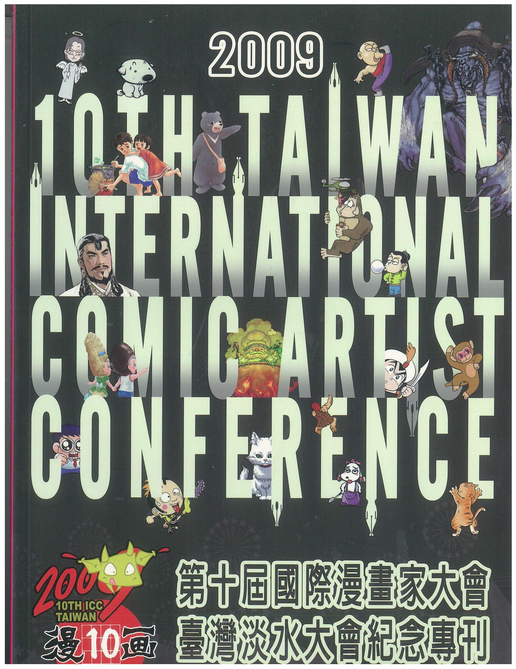 국제만화가대회 도록2009.jpg
