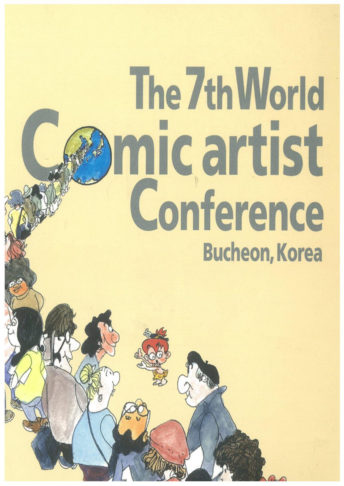 국제만화가대회 도록2005.jpg