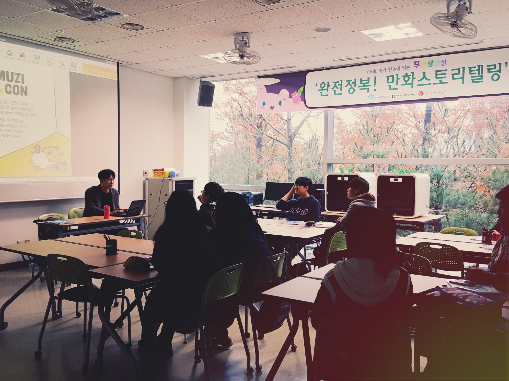무한상상실 완전정복! 만화스토리텔링_청소년부 4기 (11/14)