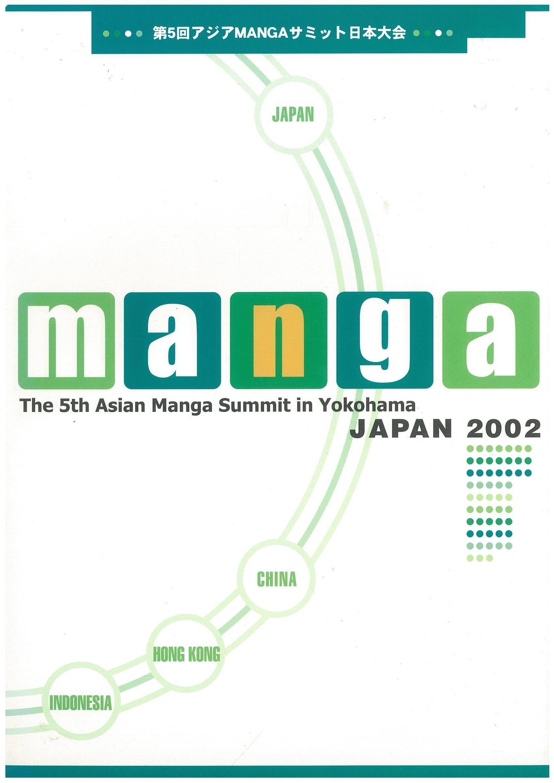 국제만화가대회 도록2002.jpg