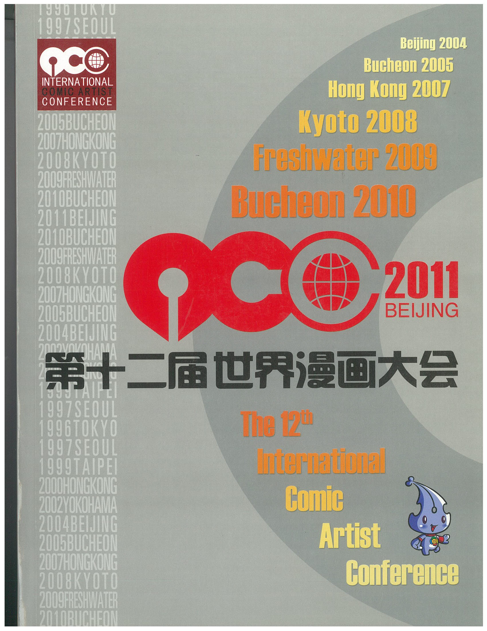 국제만화가대회 도록2011.jpg