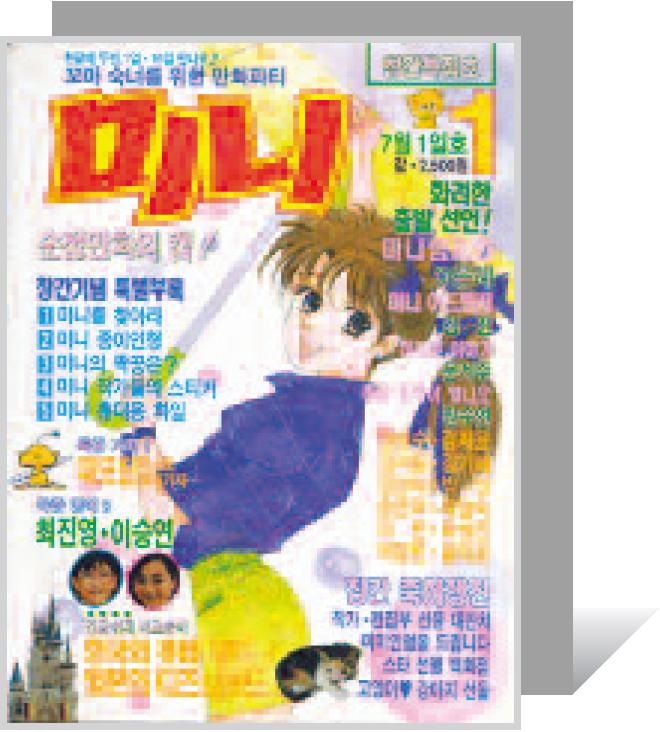 순정만화잡지_창간호_미니.jpg