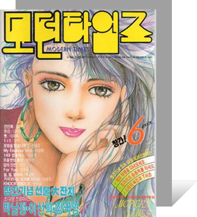 순정만화잡지_창간호4_모던타임즈.jpg