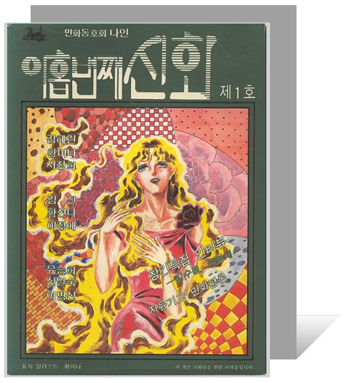 순정만화잡지_창간호1.jpg