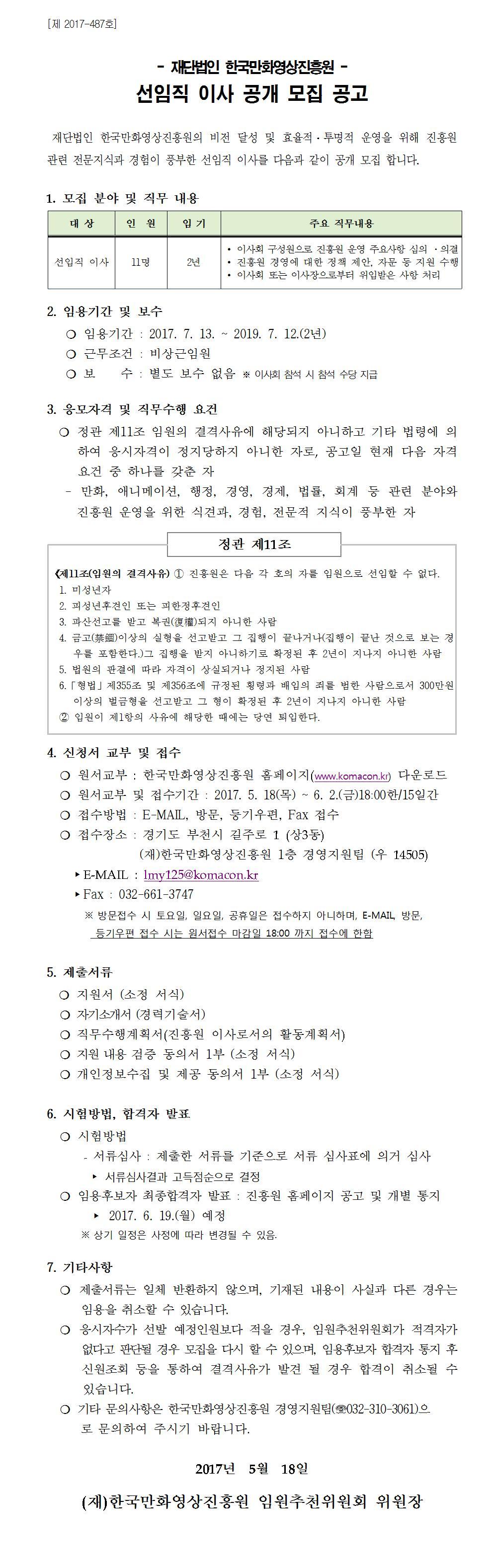 선임직 이사 공개 모집 공고001.jpg