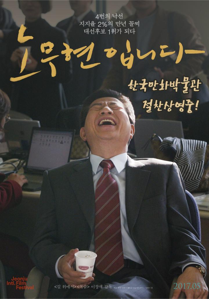 메인포스터최종001-web작업용-절찬상영중추가(1).jpg