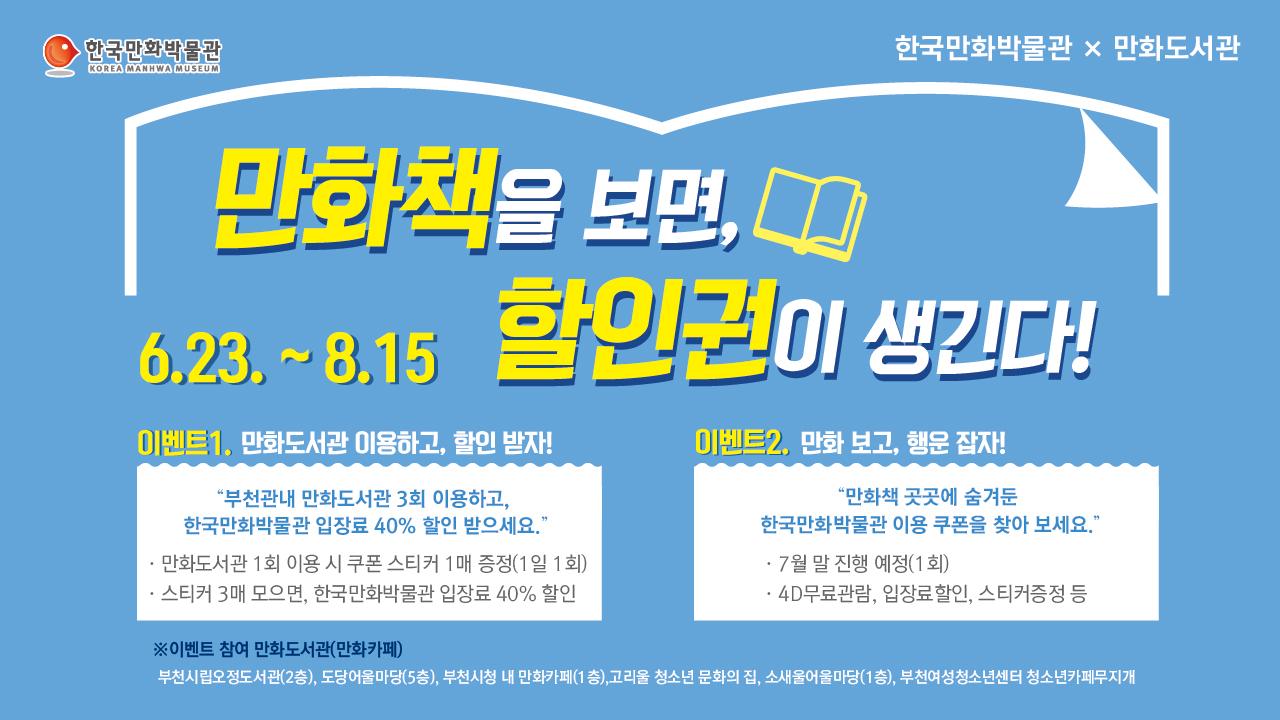 170619-[한국만화박물관]-할인권-웹-배너-1280X720.jpg