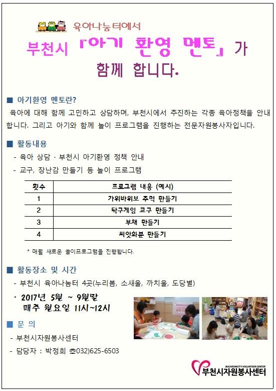 부천시 아기환영멘토 홍보물.jpg
