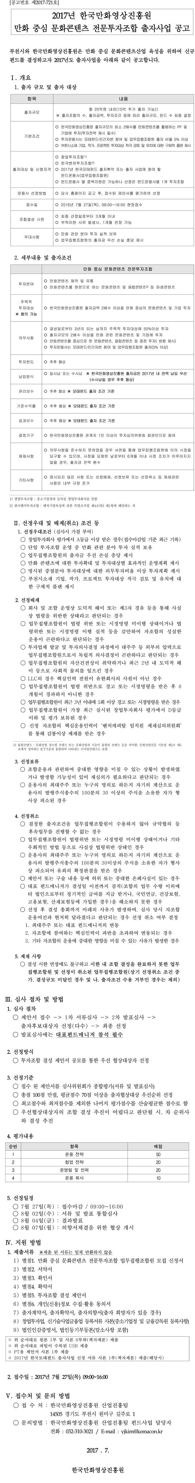 KOMACON_펀드 업무집행조합원 모집공고문_-1.jpg