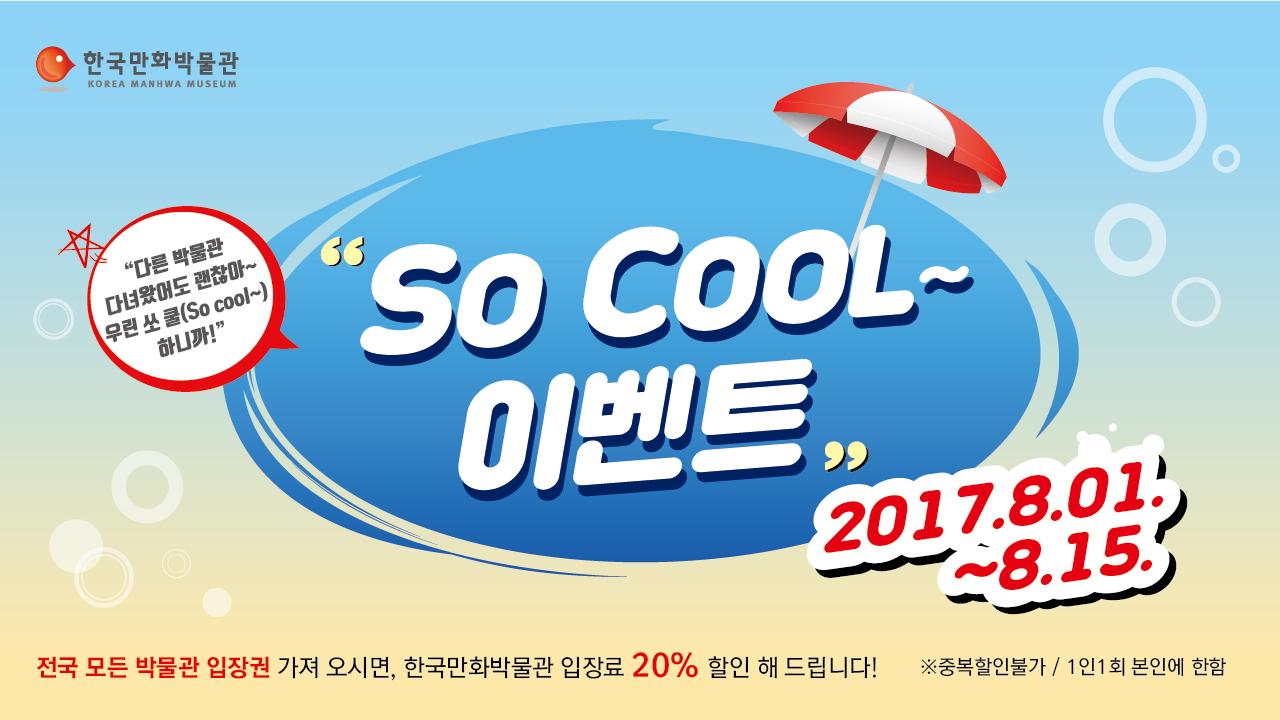 170615-[한국만화박물관]-이벤트-웹배너-1280X720.jpg