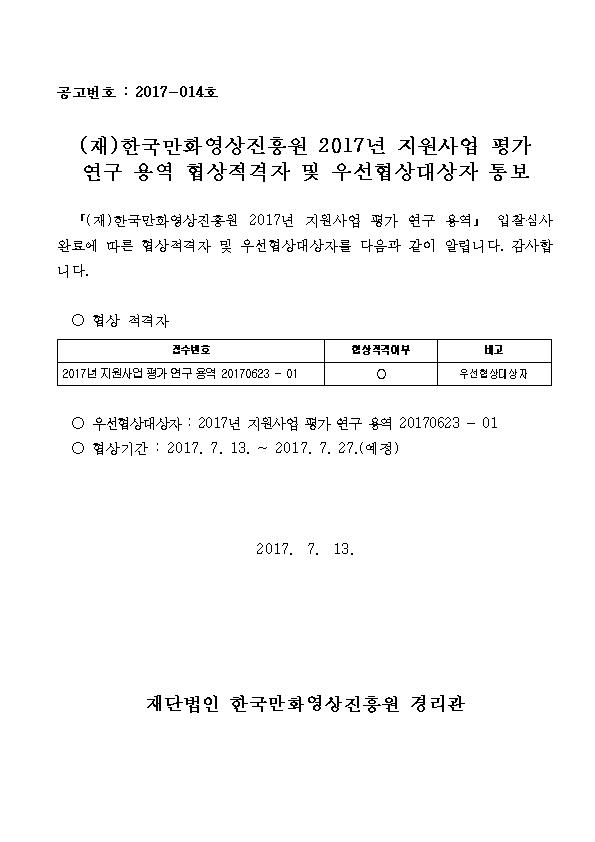 협상적격자 및 우선협상대상자 통보001.png