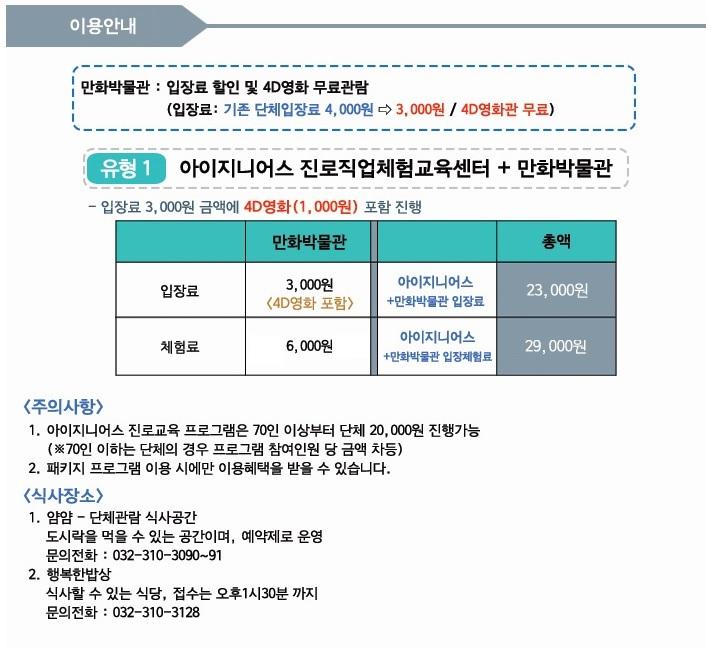 에듀투어 소개3(수정).jpg