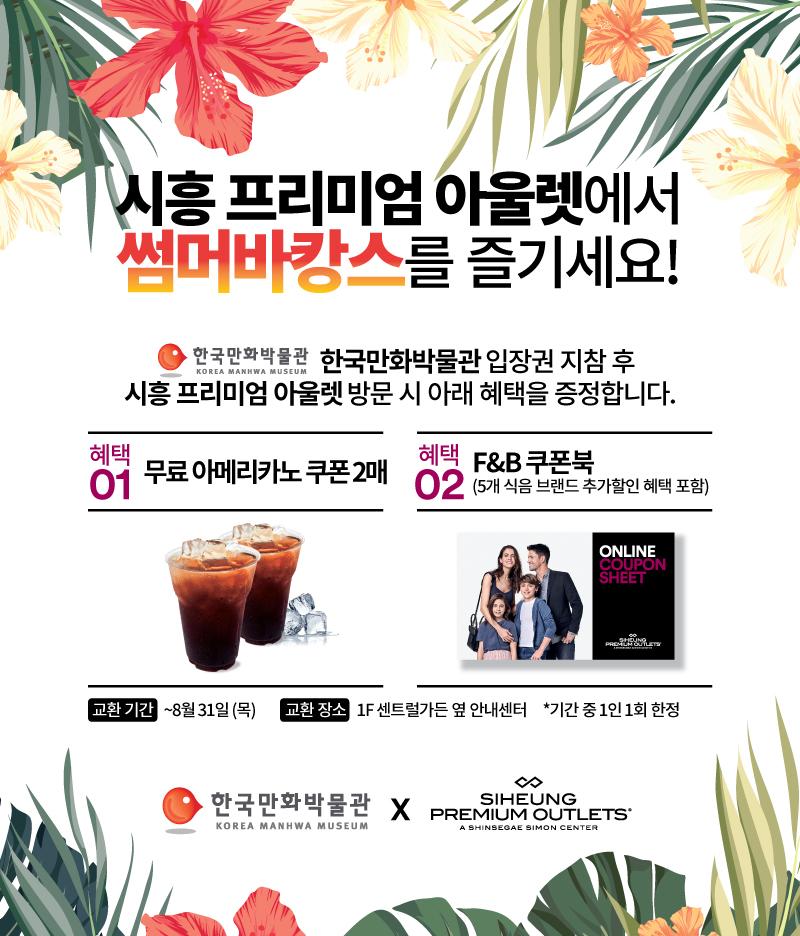 한국만화박물관_랜딩페이지.jpg