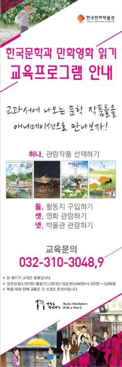 배너 이미지(한국문학과 만화영화 읽기).jpg