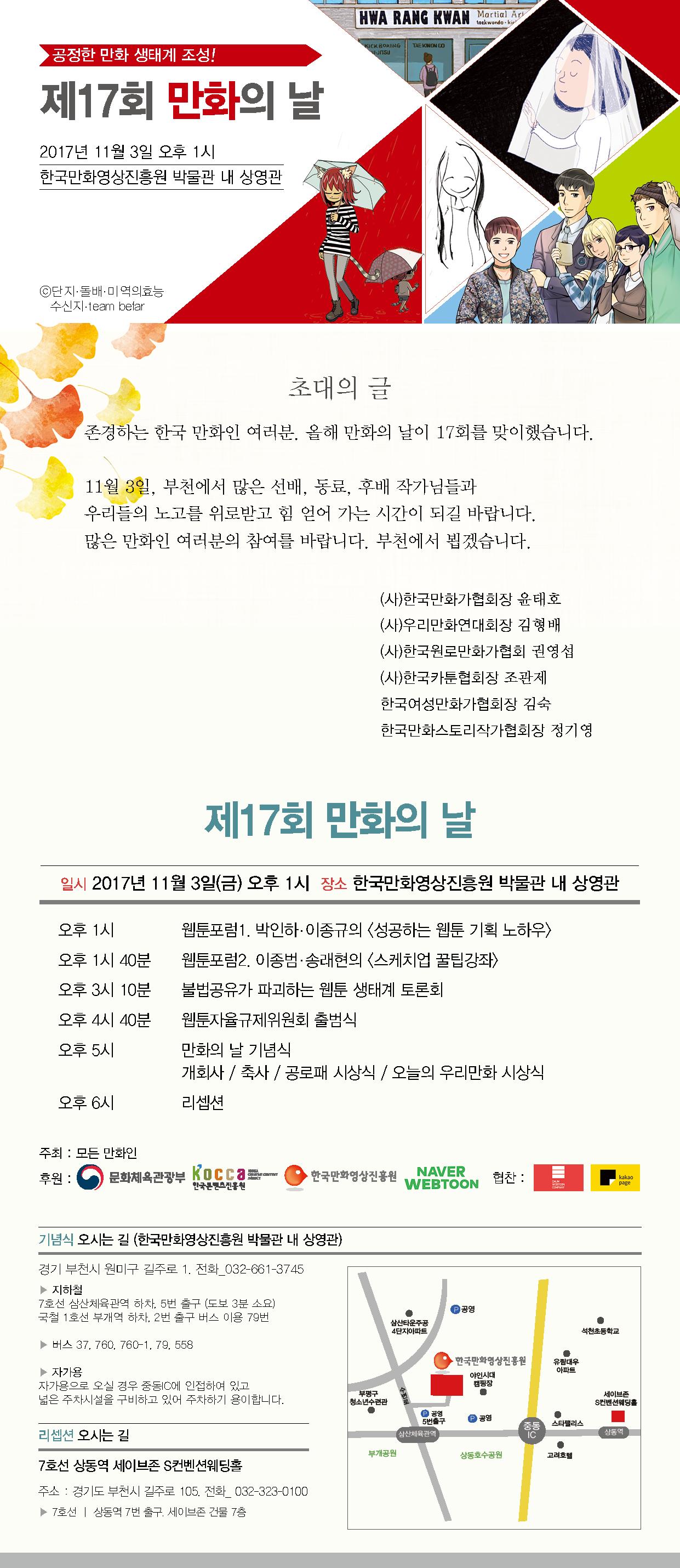 2017만화의날초대장_웹용1025.jpg