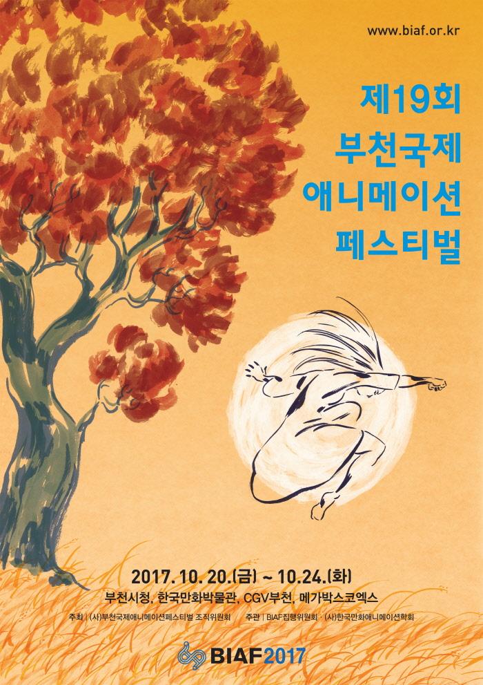 크기변환_2017poster.jpg