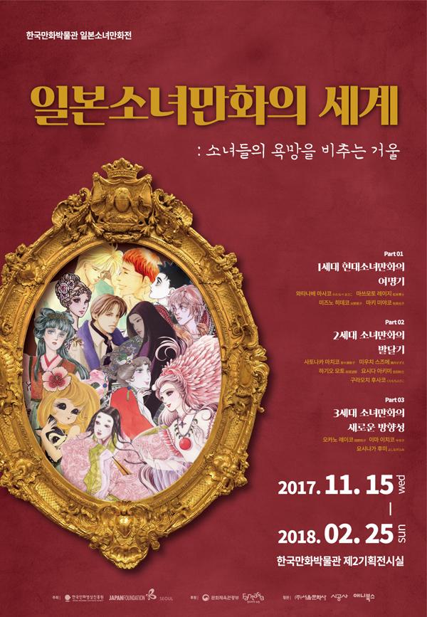 [한국만화박물관]일본소녀만화전_포스터(1).jpg