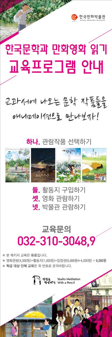 사본 -한국문학애니X배너_2.jpg