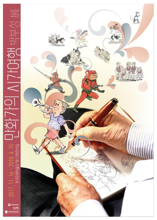 만화가의 시간여행 포스터.jpg