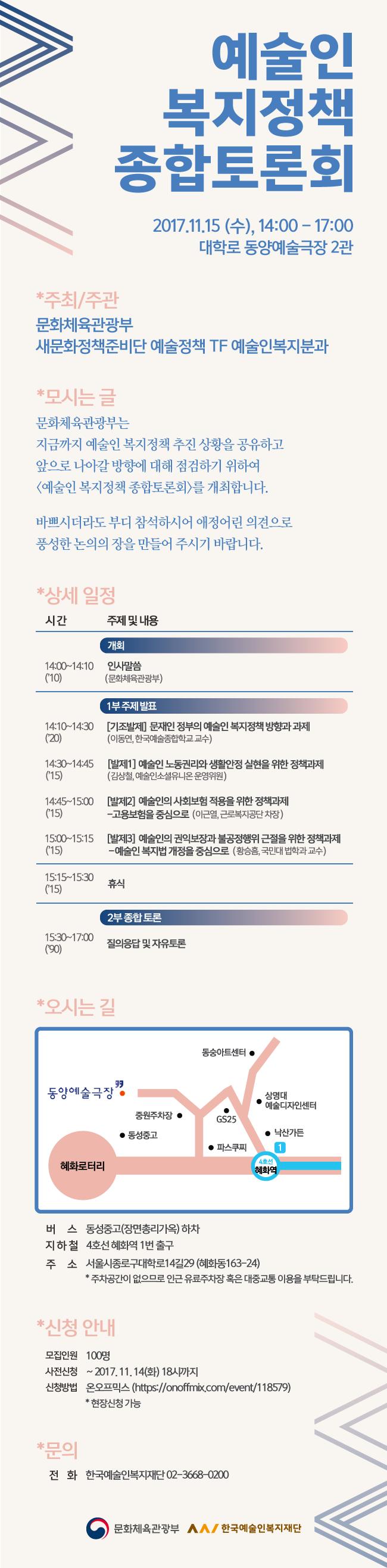 토론회(최종).png