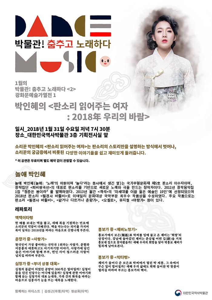 박인혜 게시용 700.png