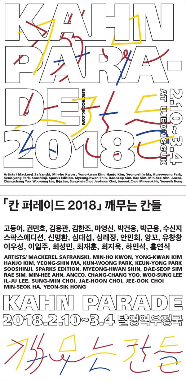 칸 퍼레이드 2018 전시 포스터 이미지.jpg