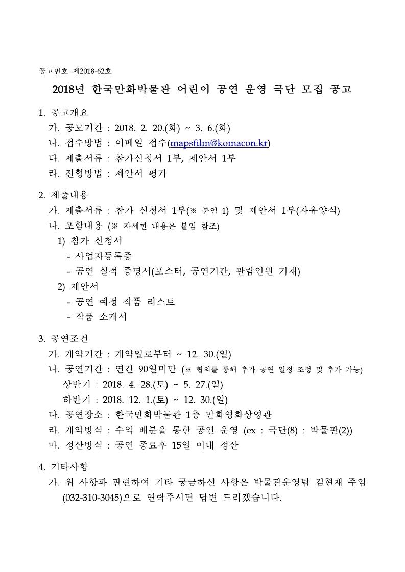 붙임_) 2018년 한국만화박물관 어린이 캐릭터 공연 운영 극단 모집 공고.pdf_page_1.jpg