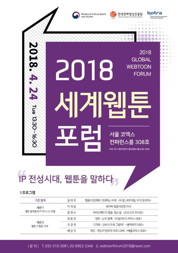 2018세계웹툰포럼_포스터_확장형.jpg