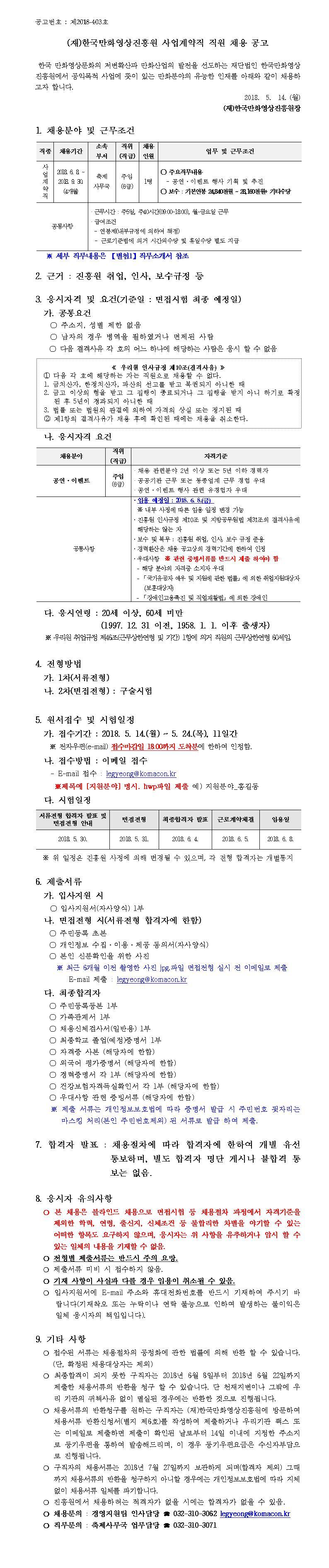 한국만화영상진흥원 사업계약직 채용 공고_180514001.jpg
