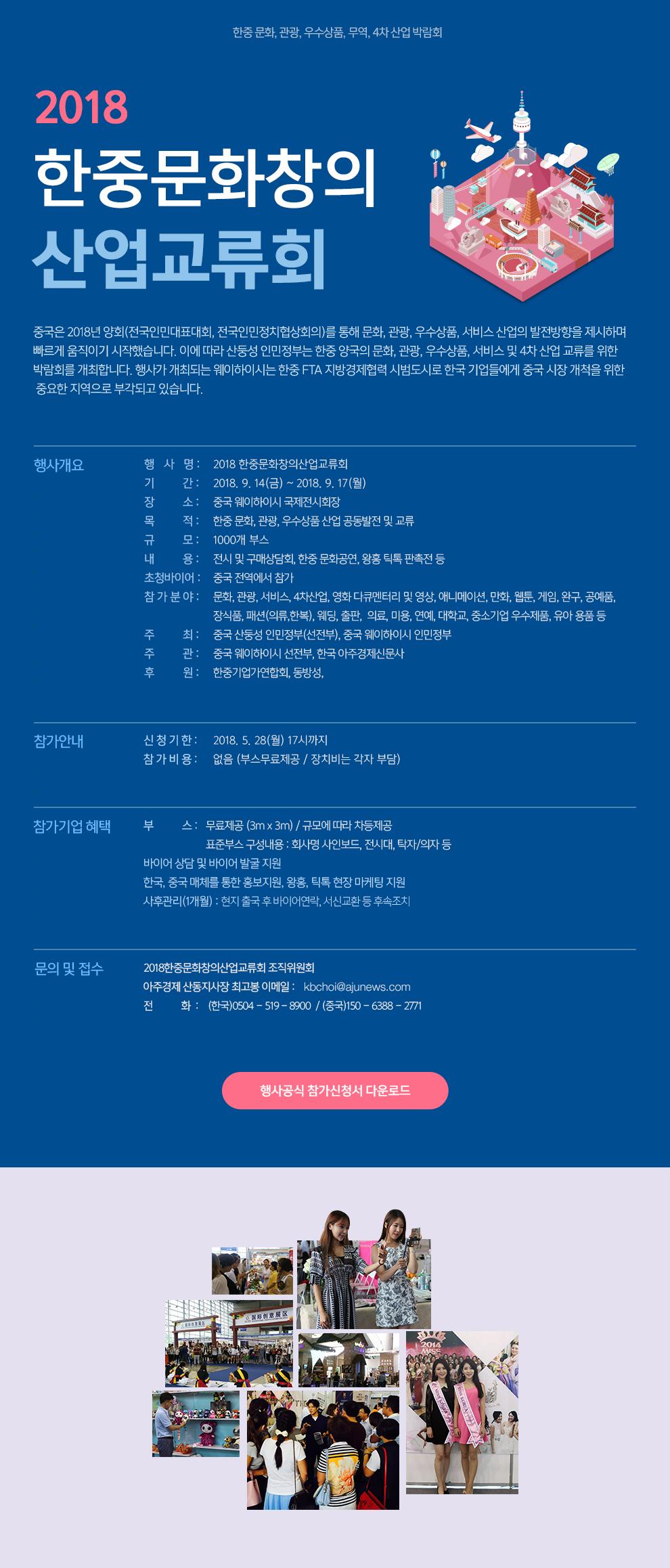 ccie2018_행사개요_.jpg