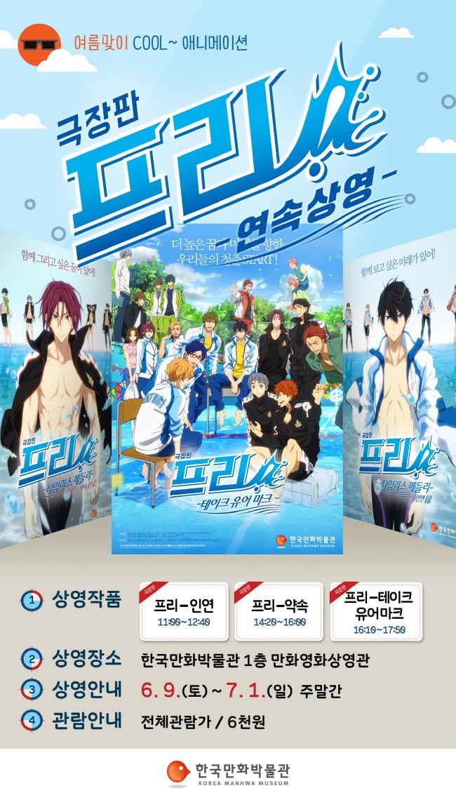 크기변환_180601 [한국만화박물관] 극장판 프리 웹배너(1080X1920px).jpg