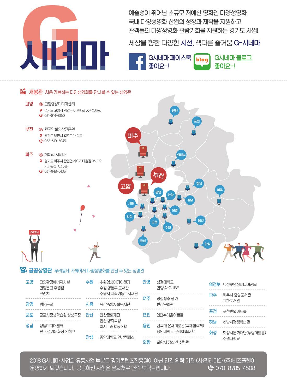경기도 다양성 영화관.jpg