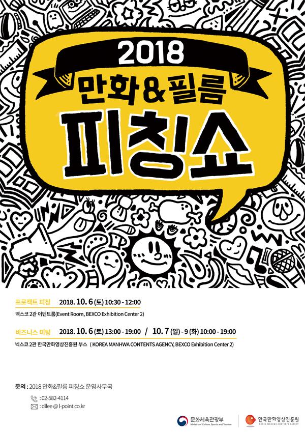 2018_피칭쇼_포스터 (2).jpg