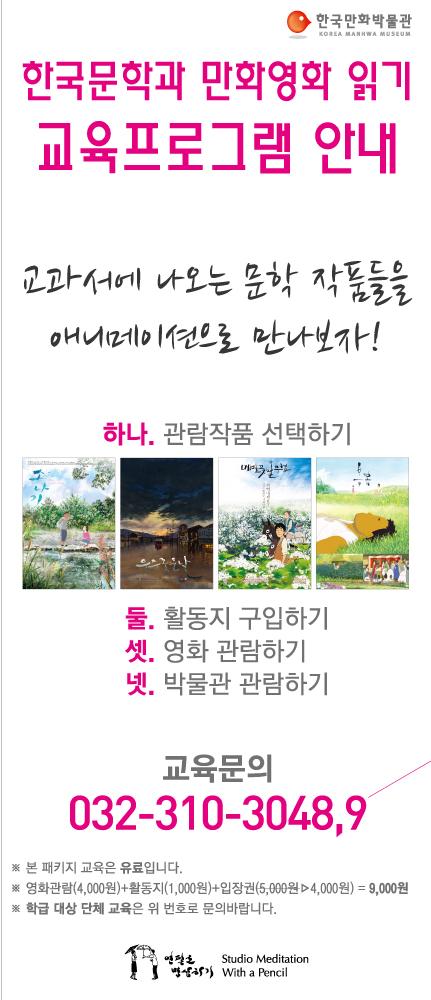사본 -한국문학애니X배너_3.jpg
