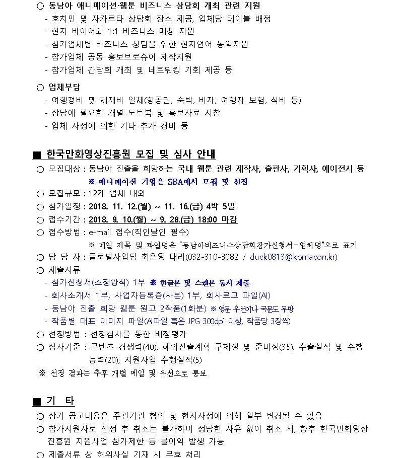 웹툰기업 모집공고(수정) (2)11.jpg