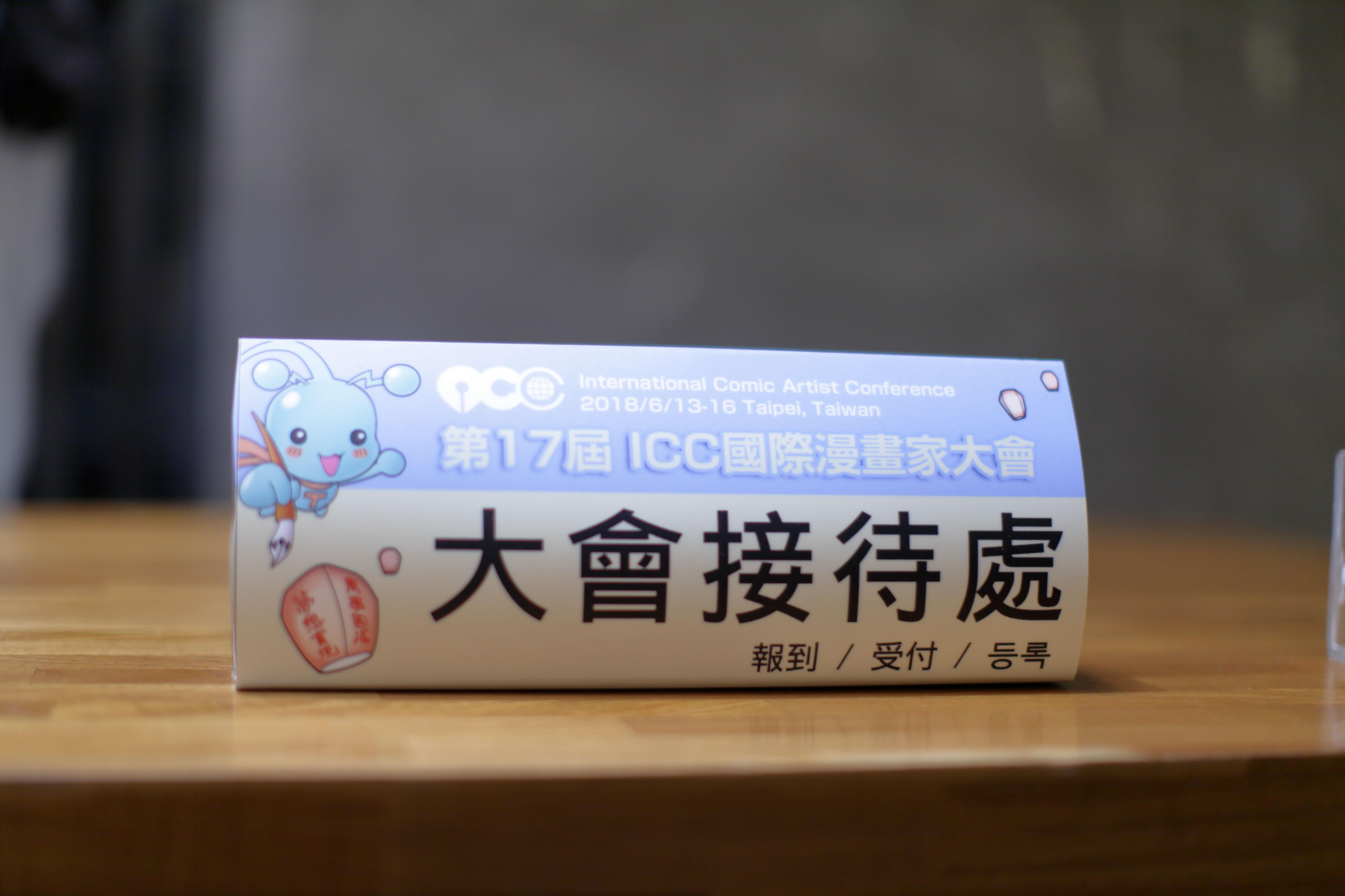2018 ICC