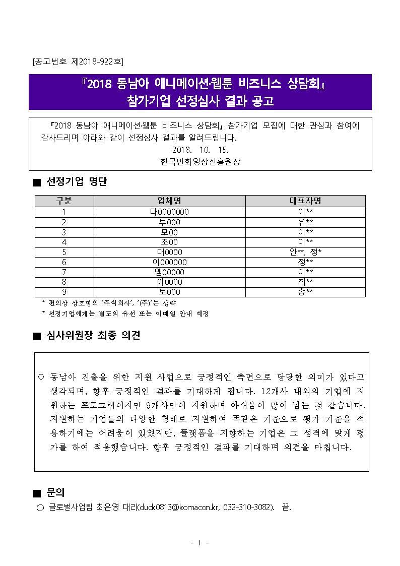 7. 선정심사결과공고001.jpg